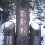信州有賀峠